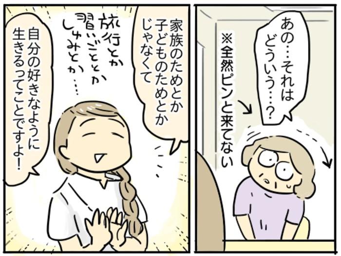 【連載】フツウって、しんどい。~母親らしさってなんですか?~:第21話