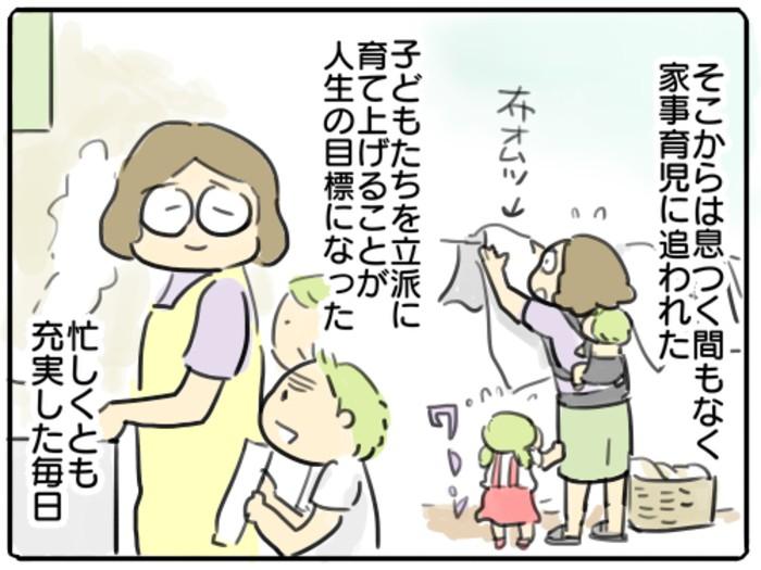 【連載】フツウって、しんどい。~母親らしさってなんですか?~:第22話