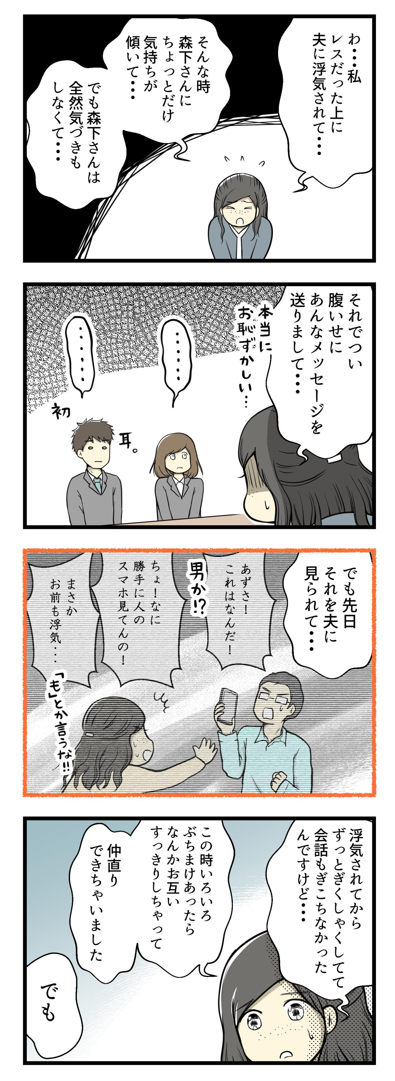 【連載】企画営業みつきの葛藤~仕事と妊活、どちらか選ばなきゃいけないの?~:最終話