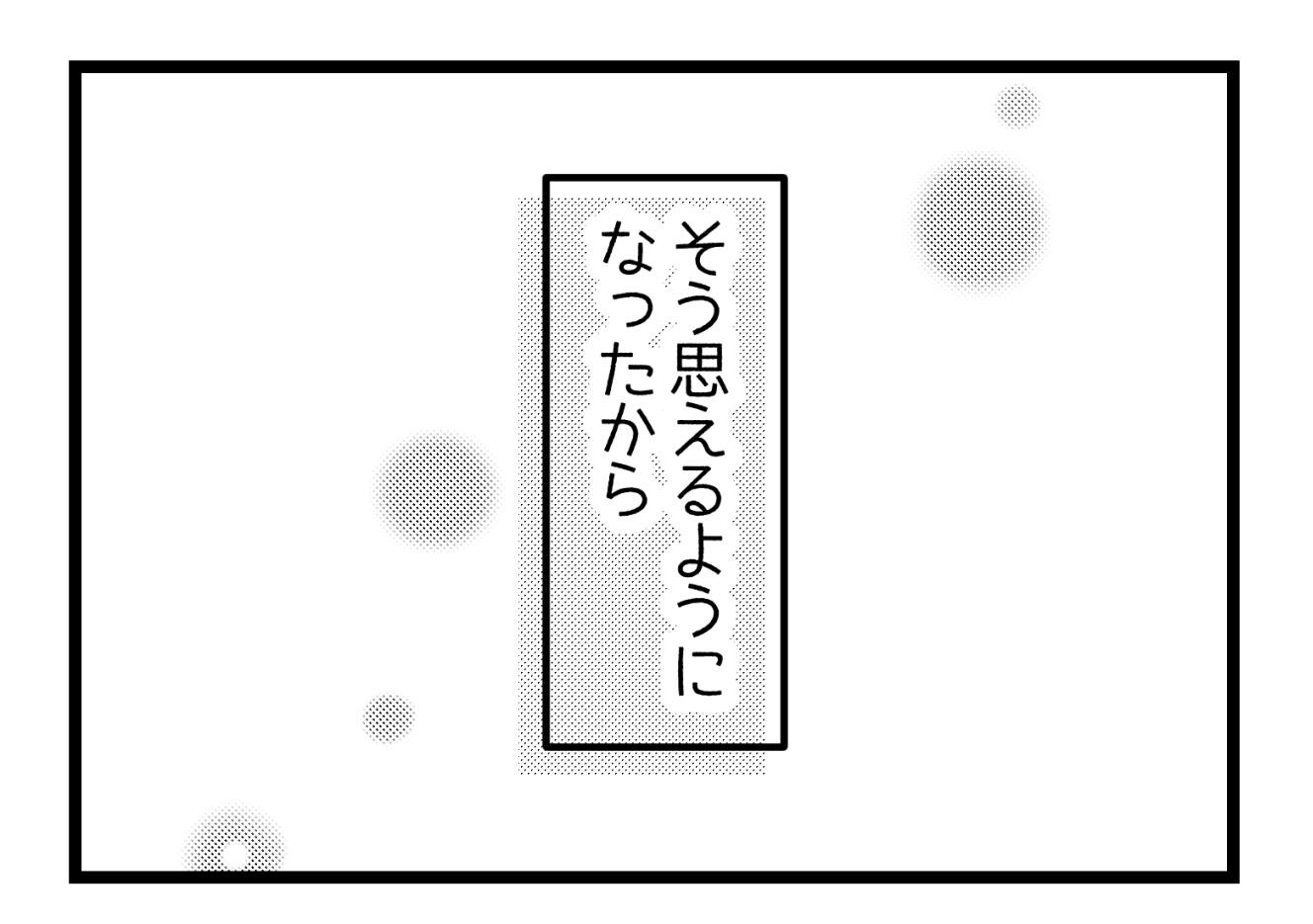 【連載】企画営業みつきの葛藤~仕事と妊活、どちらか選ばなきゃいけないの?~