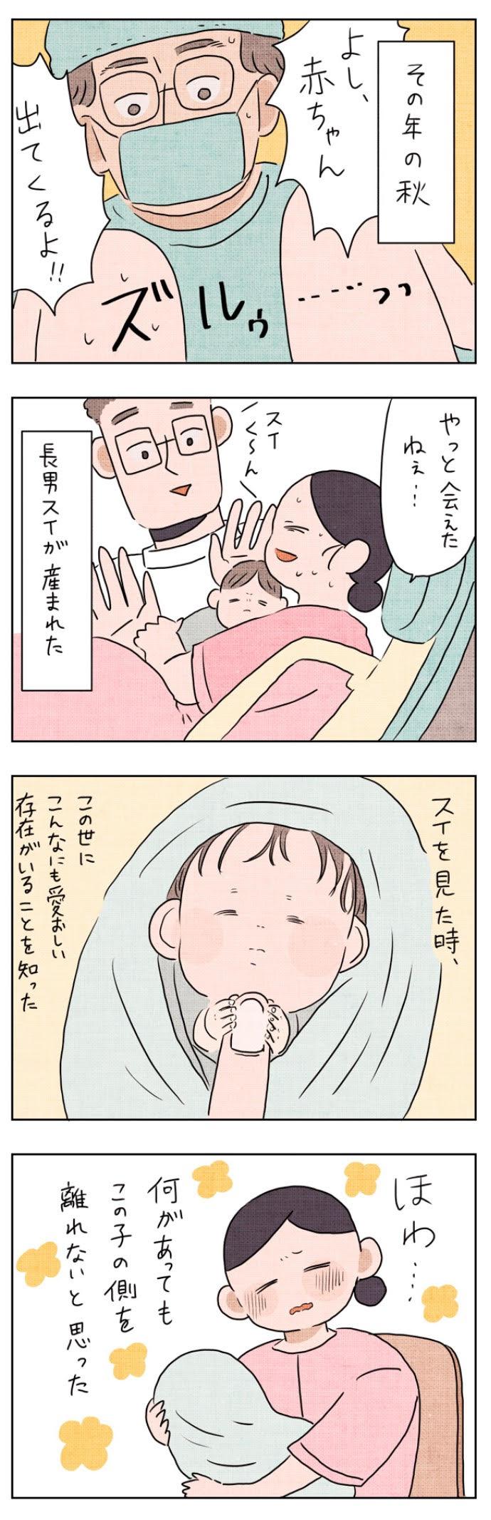ママでも夢見ていいですか?第4話1