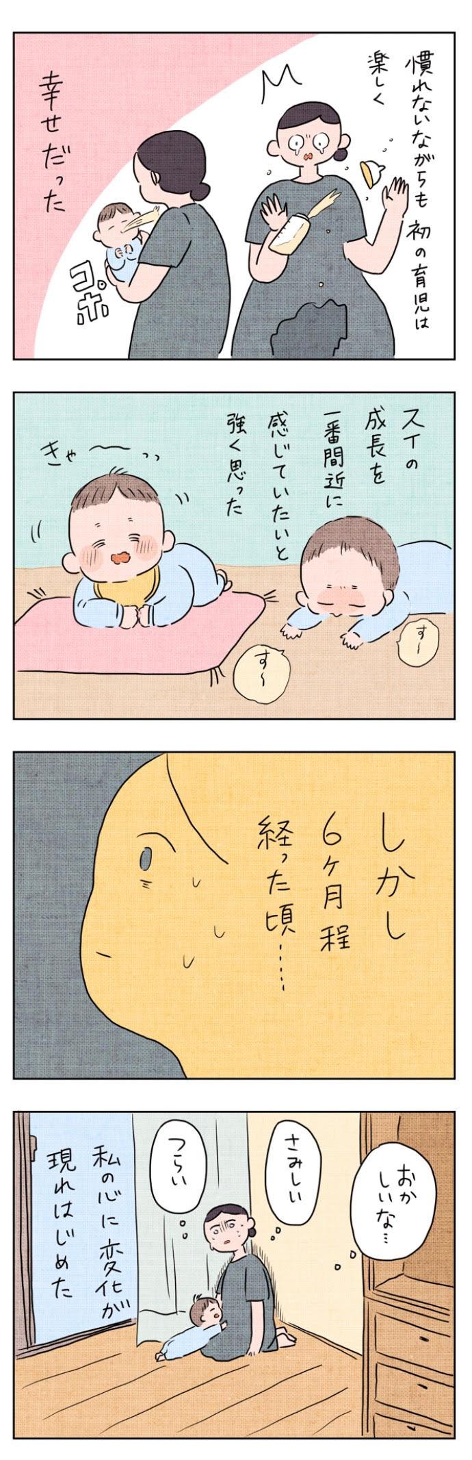 ママでも夢見ていいですか?第4話2