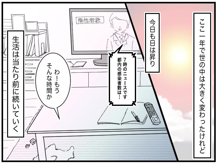 ワーママたちのRe:START(スタート)1_1