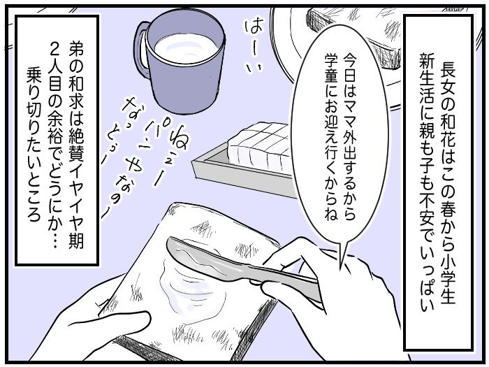 ワーママたちのRe:START(スタート)1_3