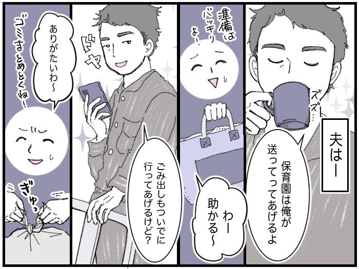 ワーママたちのRe:START(スタート)1_4