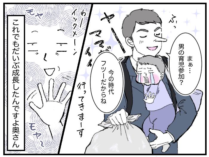 ワーママたちのRe:START(スタート)1_5