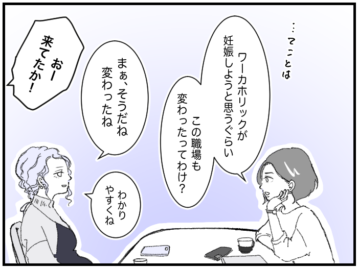 ワーママたちのRe:START(スタート)1_12