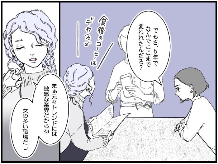 ワーママたちのRe:START(スタート)1_16