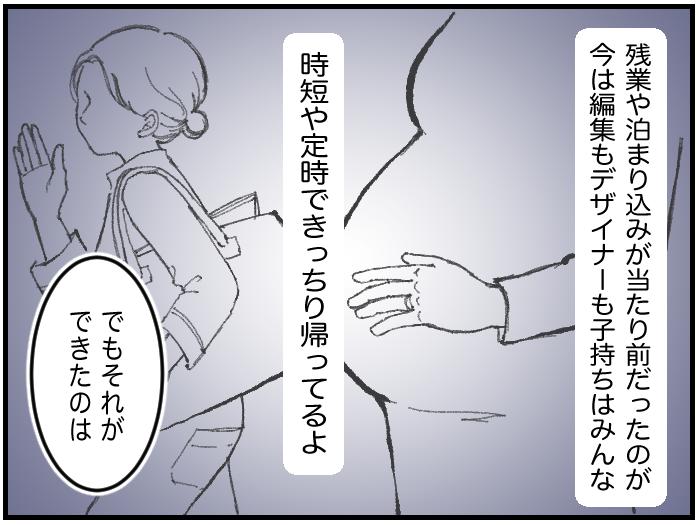 ワーママたちのRe:START(スタート)1_17