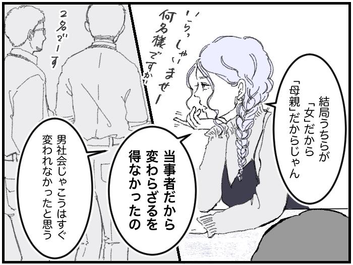 ワーママたちのRe:START(スタート)1_18
