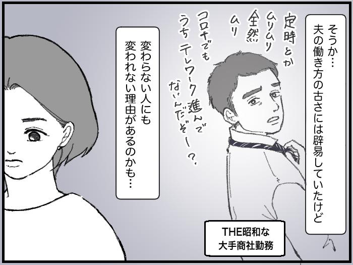 ワーママたちのRe:START(スタート)1_19