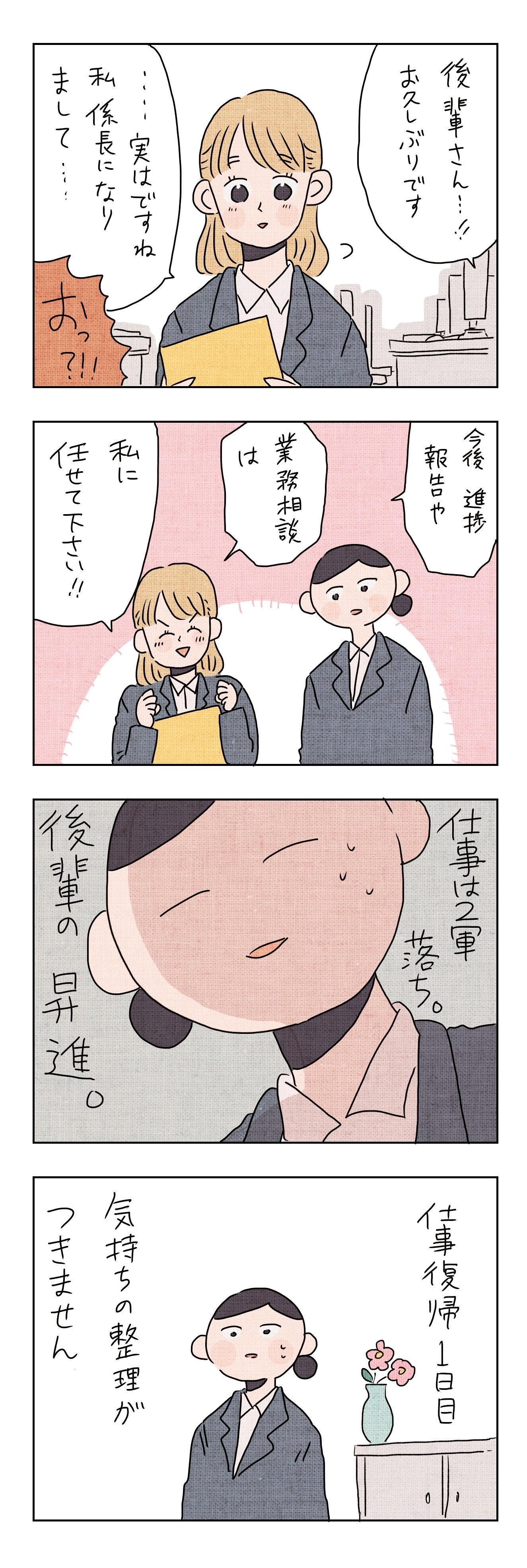 【連載】ママでも夢見ていいですか?~4児の母の挑戦記録~第6話2