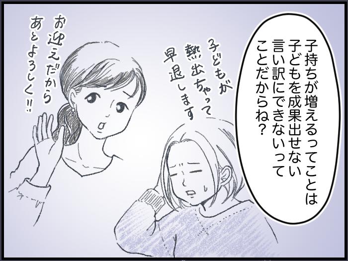ワーママたちのRe:START(スタート)2_2