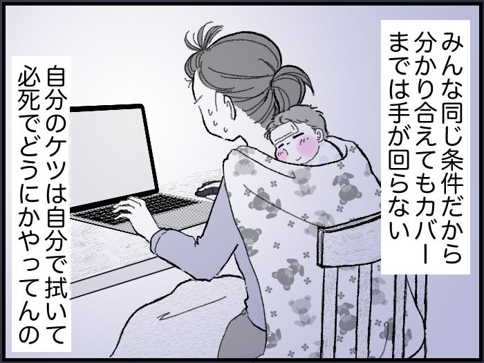 ワーママたちのRe:START(スタート)2_3