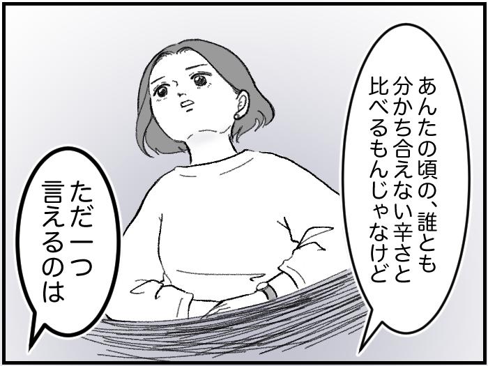 ワーママたちのRe:START(スタート)2_4