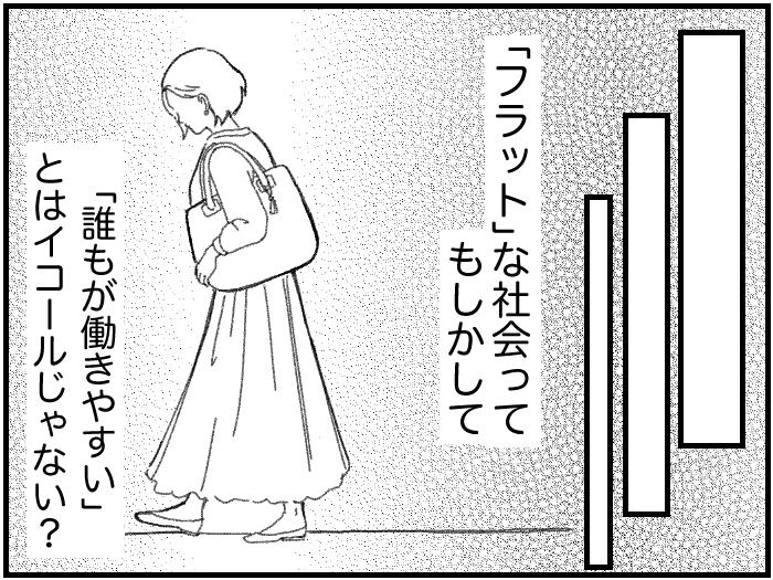 ワーママたちのRe:START(スタート)2_5
