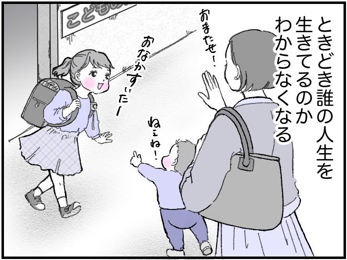 ワーママたちのRe:START(スタート)2_7