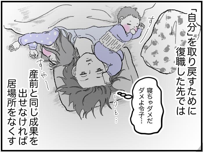 ワーママたちのRe:START(スタート)2_9