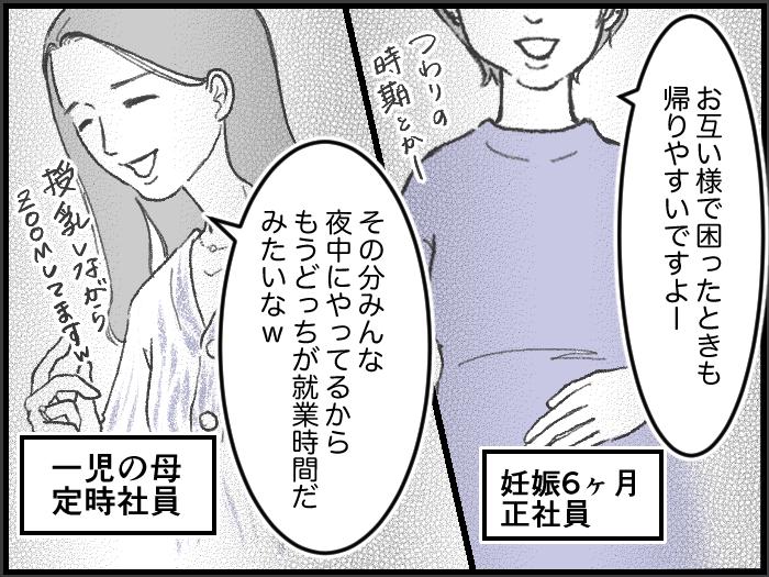 ワーママたちのRe:START(スタート)2_11