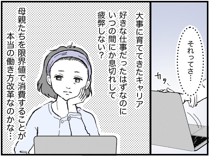 ワーママたちのRe:START(スタート)2_12