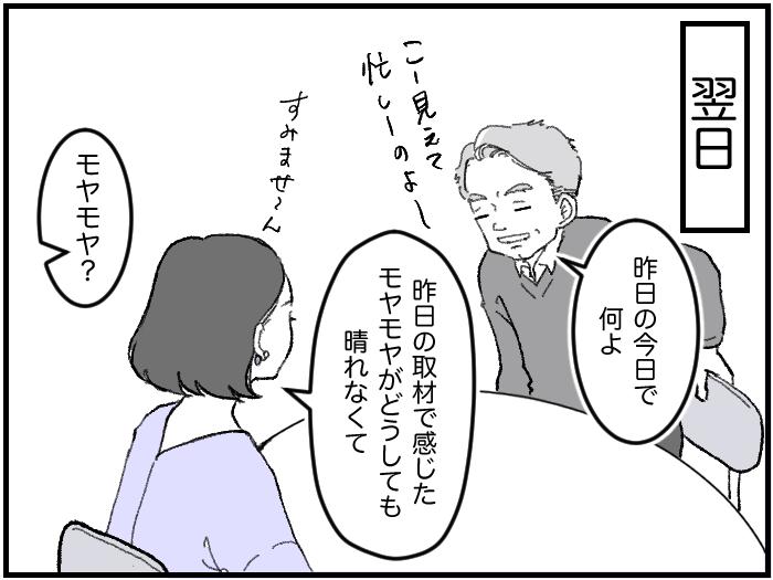 ワーママたちのRe:START(スタート)2_13