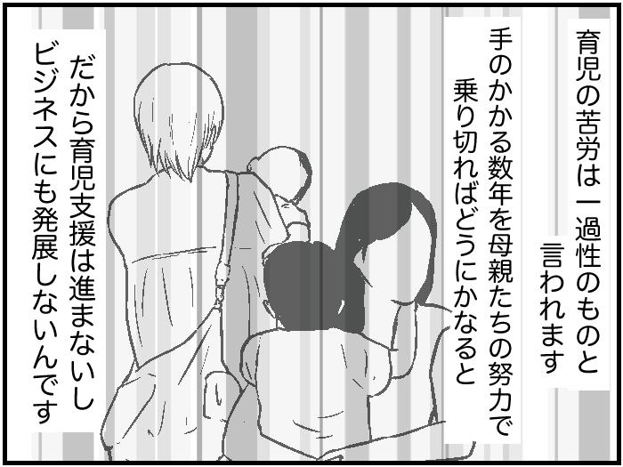 ワーママたちのRe:START(スタート)2_14