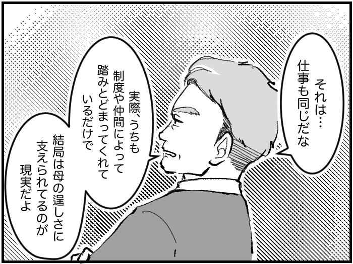 ワーママたちのRe:START(スタート)2_15