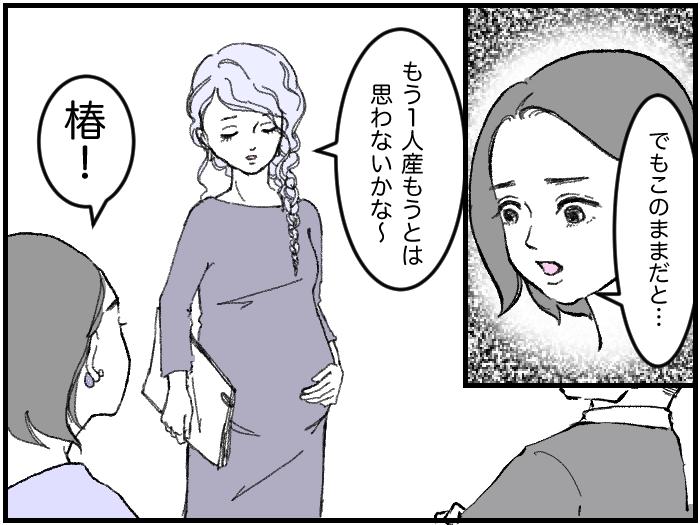ワーママたちのRe:START(スタート)2_19