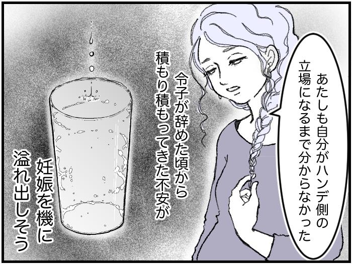 ワーママたちのRe:START(スタート)2_22
