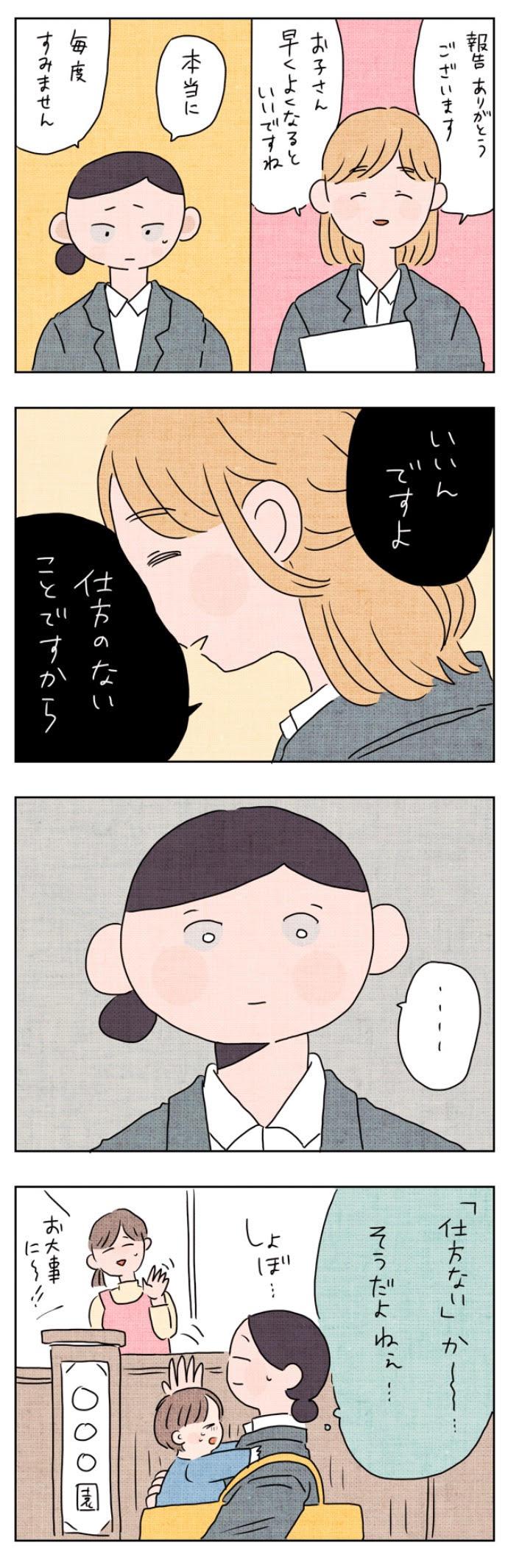 【連載】ママでも夢見ていいですか?~4児の母の挑戦記録~第7話2