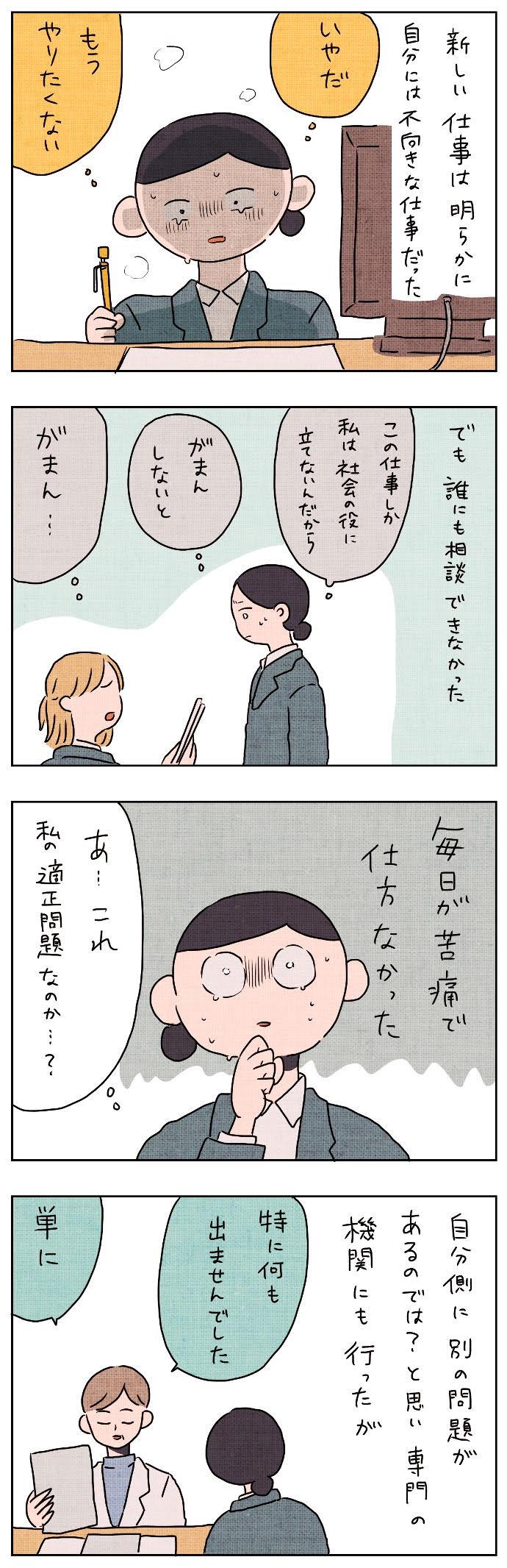 【連載】ママでも夢見ていいですか?~4児の母の挑戦記録~第8話1