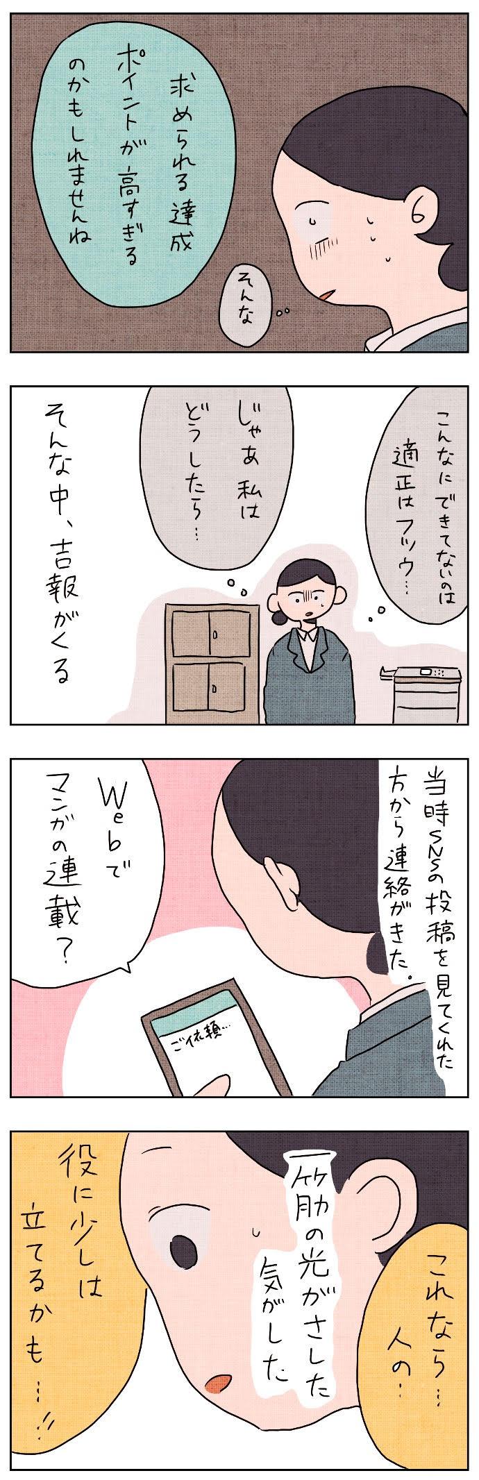 【連載】ママでも夢見ていいですか?~4児の母の挑戦記録~第8話2
