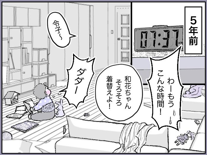 ワーママたちのRe:START(スタート)3_1