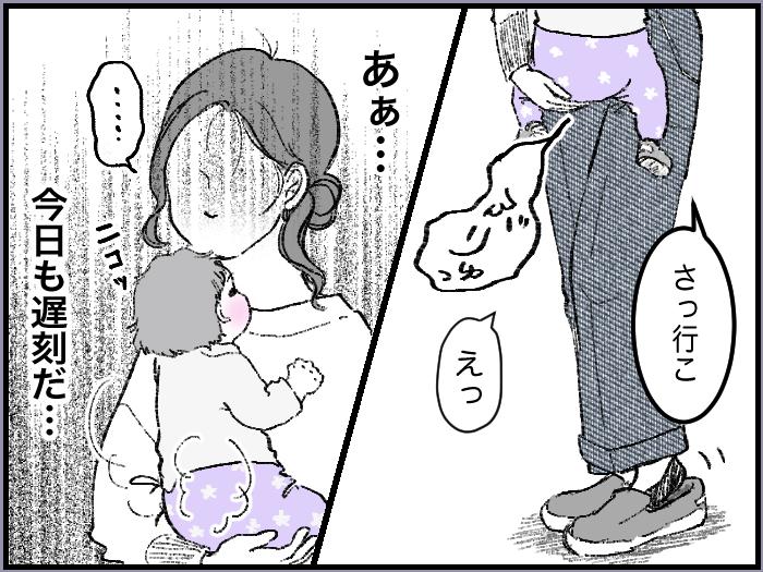 ワーママたちのRe:START(スタート)3_4