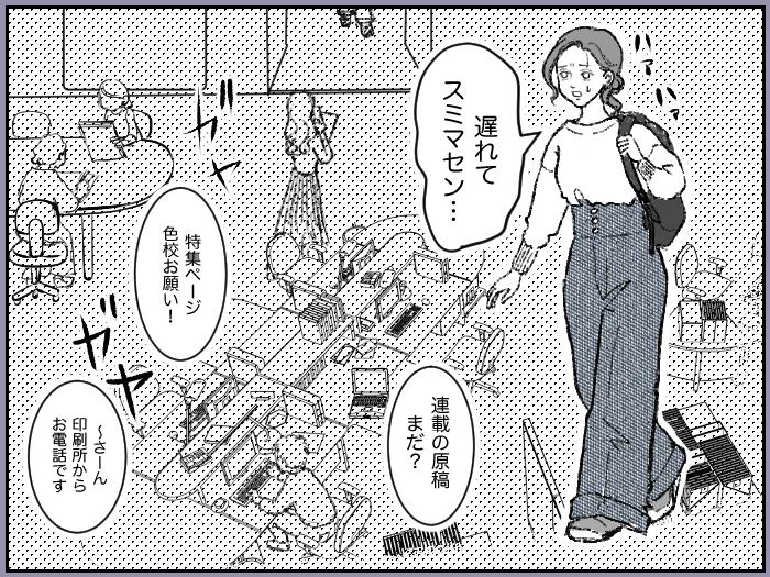 ワーママたちのRe:START(スタート)3_5