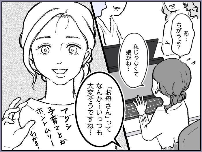 ワーママたちのRe:START(スタート)3_7