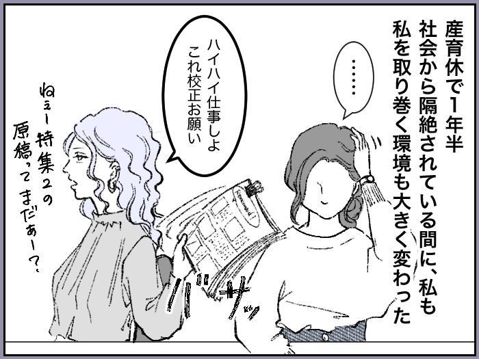 ワーママたちのRe:START(スタート)3_8
