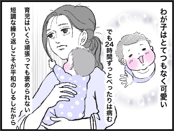 ワーママたちのRe:START(スタート)3_9