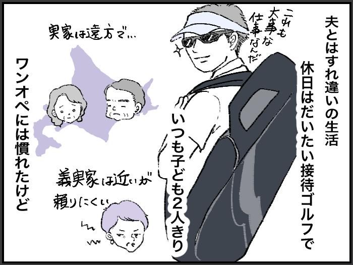 ワーママたちのRe:START(スタート)3_10