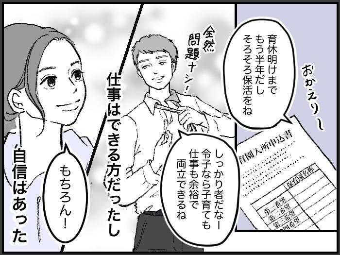 ワーママたちのRe:START(スタート)3_13