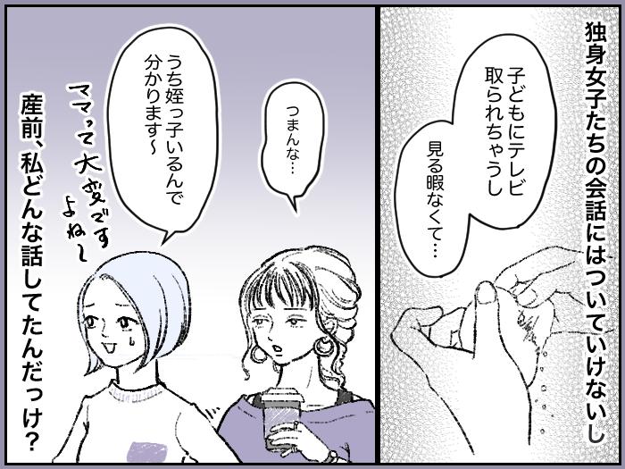 ワーママたちのRe:START(スタート)3_15