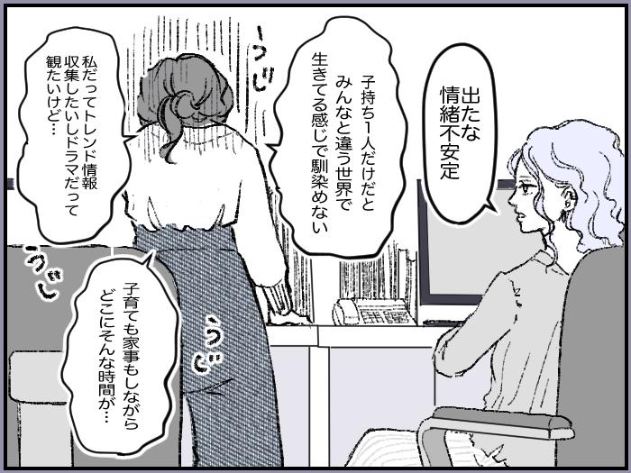 ワーママたちのRe:START(スタート)3_16