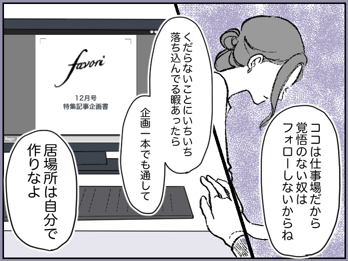 ワーママたちのRe:START(スタート)3_18