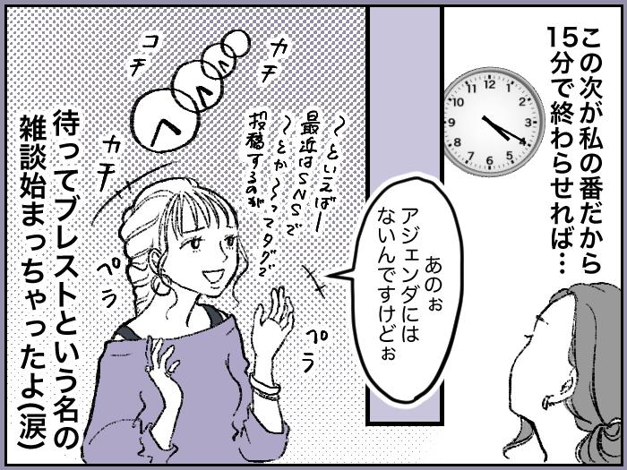 ワーママたちのRe:START(スタート)3_20