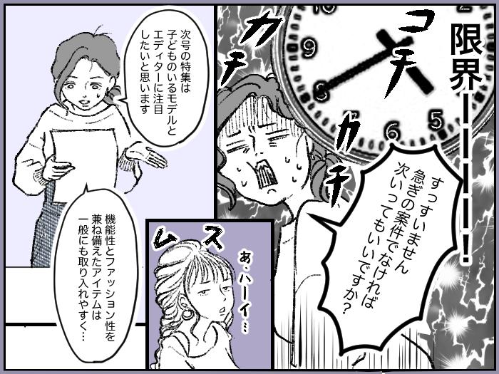 ワーママたちのRe:START(スタート)3_21