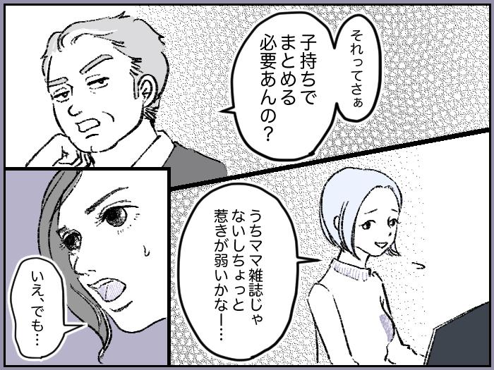 ワーママたちのRe:START(スタート)3_22