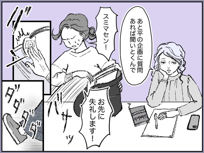 ワーママたちのRe:START(スタート)3_24