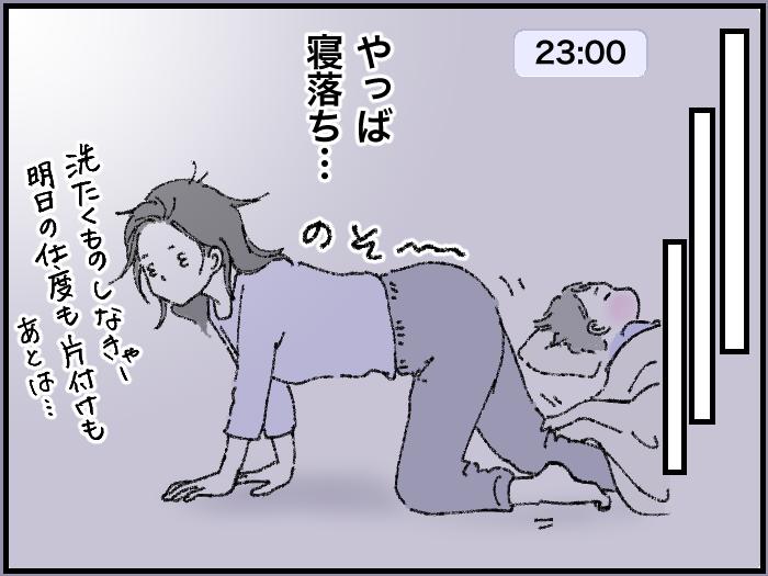 ワーママたちのRe:START(スタート)4_1