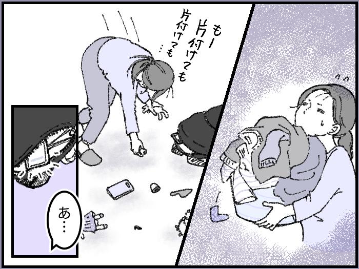 ワーママたちのRe:START(スタート)4_2