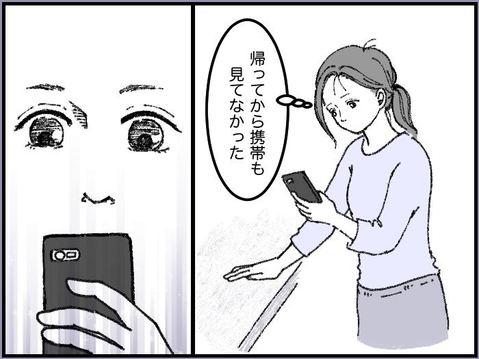 ワーママたちのRe:START(スタート)4_3